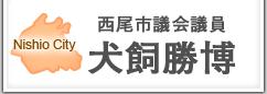 西尾市議会議員 犬飼勝博士の公式ホームページ